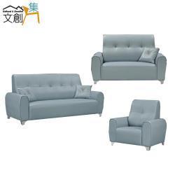 文創集-麥特塔 時尚柔韌皮革沙發椅組合-1+2+3人座