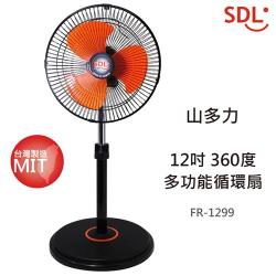 山多力風扇 12吋 360度多功能循環扇 FR-1299