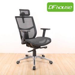 《DFhouse》希爾德特級全網辦公椅