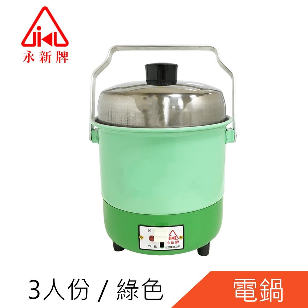 永新3人份電鍋(QQ-3S)-綠-免運