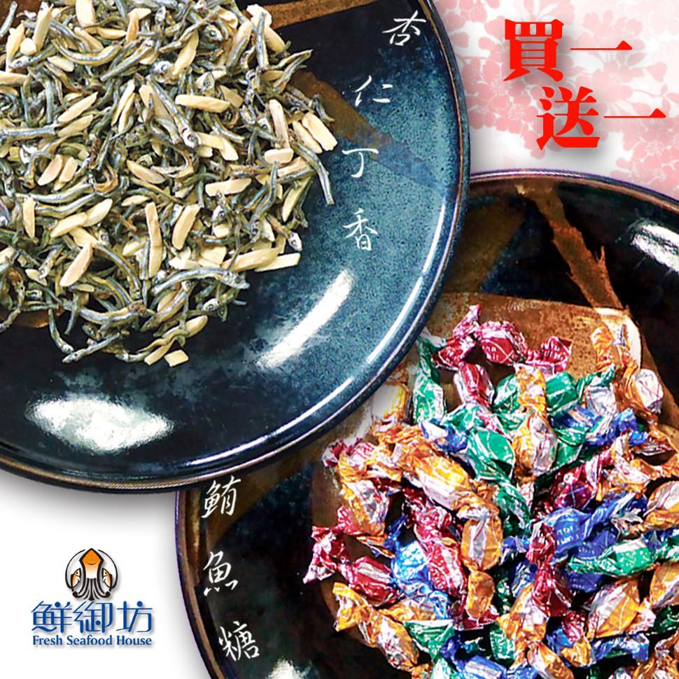 [鮮御坊]杏仁丁香+鮪魚糖兩包特惠組(限量20組)
