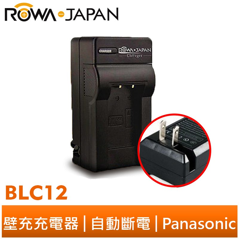 【ROWA 樂華】FOR Panasonic 國際牌 BLC12 壁充 DMC-G5 G6 G7 FZ200 GH2