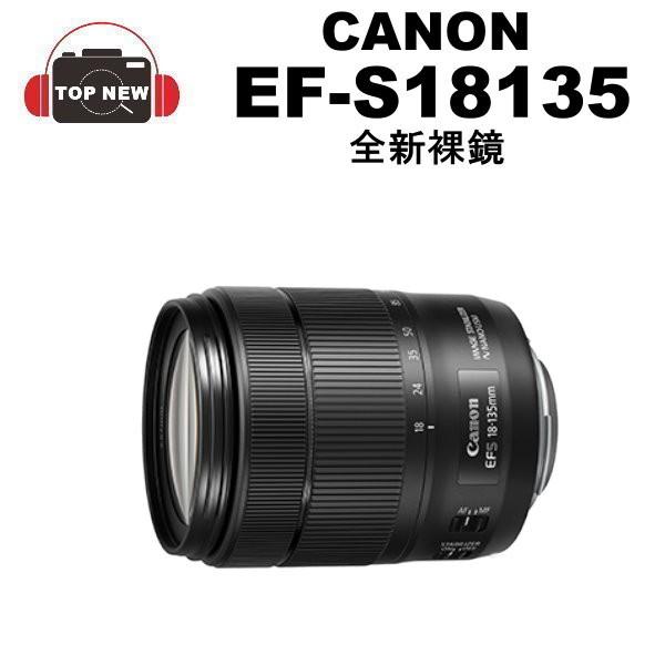 Canon 單眼鏡頭 EFS18-135mm 裸鏡 18-135mm f3.5-5.6 IS USM 全新裸鏡 原廠公貨