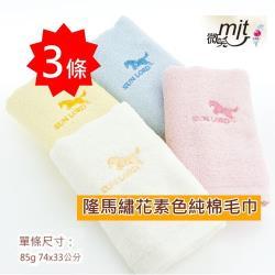 台灣興隆毛巾-素色繡花純棉毛巾_3條