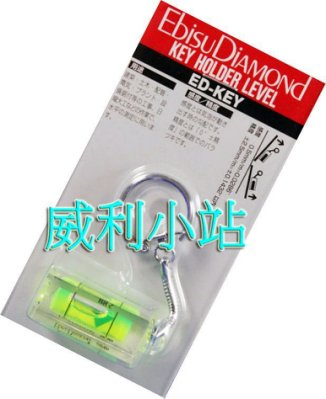 【威利小站】日本 EBISU 惠比壽 ED-KEY鑰匙圈型水平 隨身型小水平尺 建築工程工地用 迷你型鎖匙鍊水平氣泡
