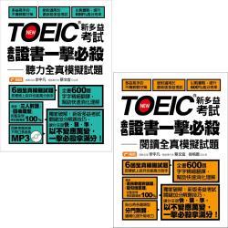 TOEIC新多益考試金色證書一擊必殺:閱讀全真模擬試題+TOEIC新多益考試金色證書一擊必殺:聽力全真模擬試題