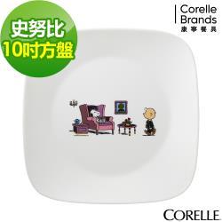 美國康寧 CORELLE  SNOOPY方形10吋平盤
