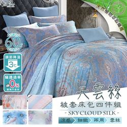 【Incare】頂級天雲絲植物纖維被套床包四件組(兩用被套-雙人加大)