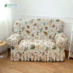 格藍傢飾-迷蝶香裙擺涼感沙發套3人座-米色