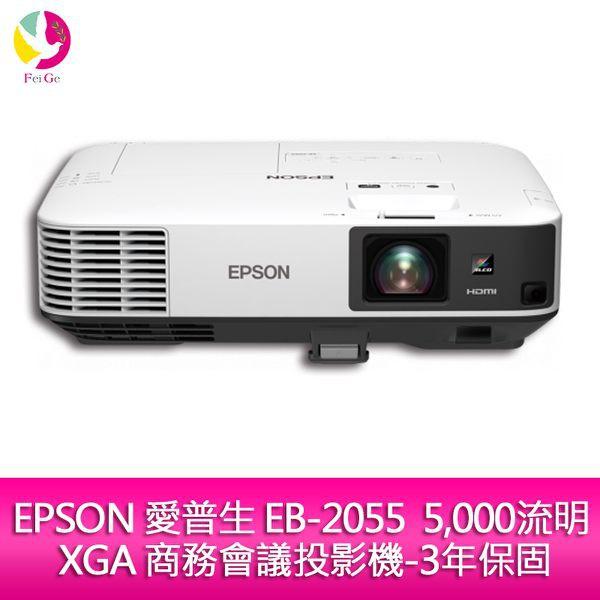 EPSON 愛普生 EB-2055 5000流明 XGA 商務會議投影機-公司貨 原廠3年保固