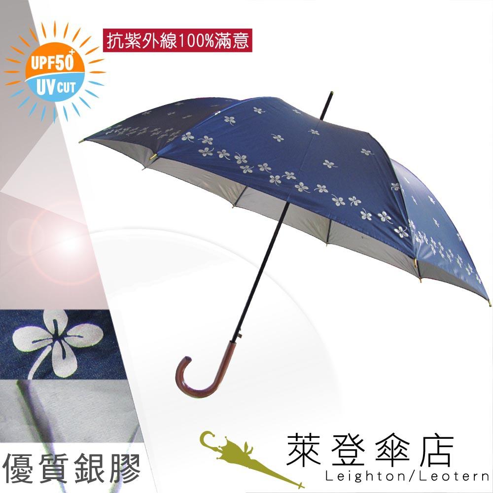 【萊登傘】雨傘 UPF50+ 直傘 抗UV 防曬 銀膠 木質把手 幸運草深藍
