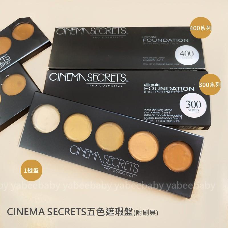 CINEMA SECRETS 好萊塢的秘密 五色遮瑕盤 2.5g五色 遮瑕天后 美國代購 正品 綠寶貝