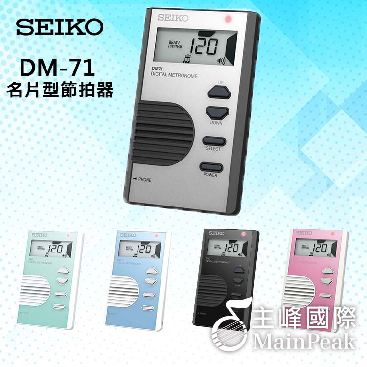 【公司貨】日本 SEIKO 精工 DM-71 液晶顯示名片型節拍器 五色任選 原廠正品公司貨保固一年 DM71 銀