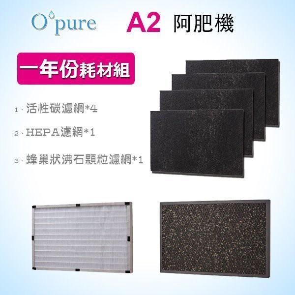 Opure 臻淨 阿肥機系列 空氣清淨機濾網優惠組(適用A2、A3、A4)