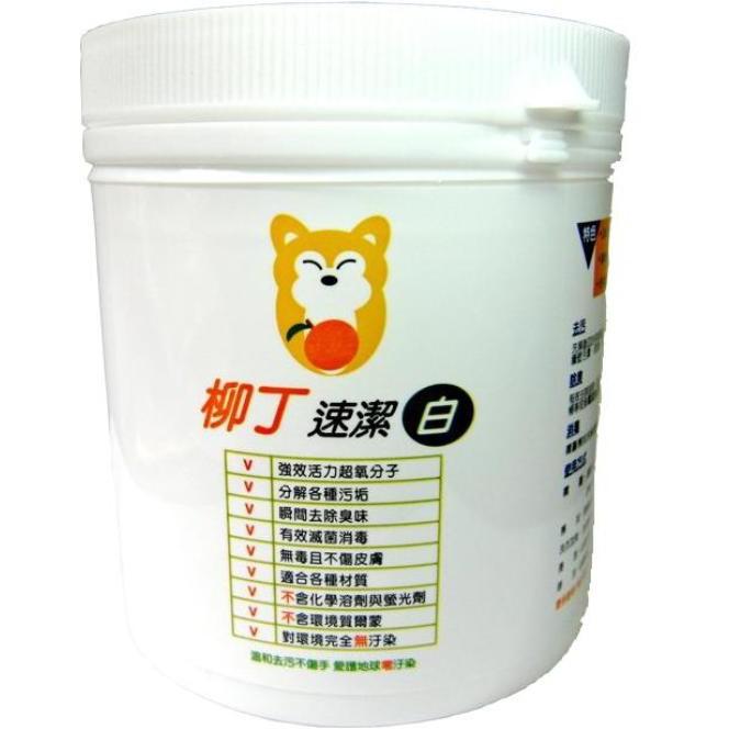 柳丁速潔白---2瓶入(衣物發黃/血跡/尿漬/臭味去除專用)