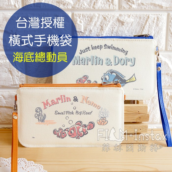 菲林因斯特《 海底總動員 橫式手機袋 》台灣授權 Disney 迪士尼 尼莫 多莉 馬林 收納 手機包