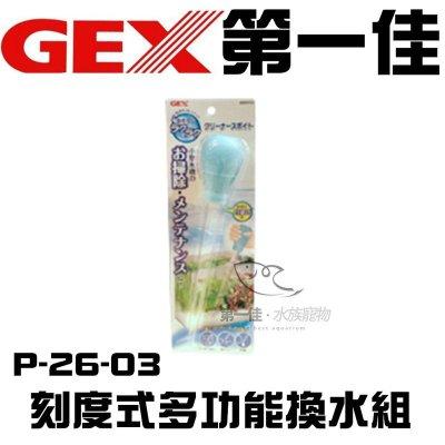 [第一佳水族寵物]日本五味GEX 刻度式多功能換水組 P-26-03 虹吸管 餵食器 超大滴管