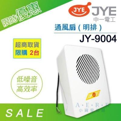 《中一電工》浴室通風扇JY-9004(明排)/ 浴室排風扇 / 浴室排風機/ 浴室抽風機/ 循環扇 /110V