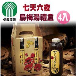 信義農會  七天六夜烏梅湯禮盒-950ml-4罐-組 (2組-8罐)
