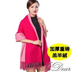 【I.Dear】100%喀什米爾羔羊絨加厚重磅 雙色圍巾/披肩(玫紅色)