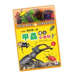 雙美生活文創-我的第一本甲蟲博士小百科