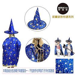 【摩達客】萬聖節聖誕派對-藍金系五角星斗篷披風兩件組(女巫帽+斗篷)