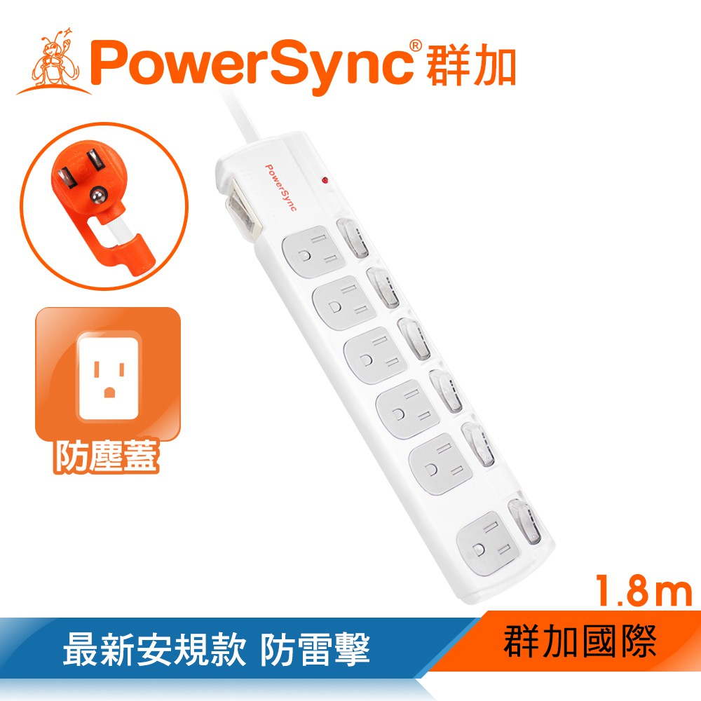 群加 PowerSync【最新安規款】七開六插防塵防雷擊抗搖擺延長線/1.8m(TPS376DN9018)