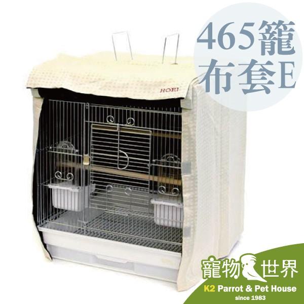 日本進口 HOEI 465長尾 玄鳳 中型鸚鵡籠 原廠晚安布套E 籠布套 專用布套 不透光《寵物鳥世界》JP061