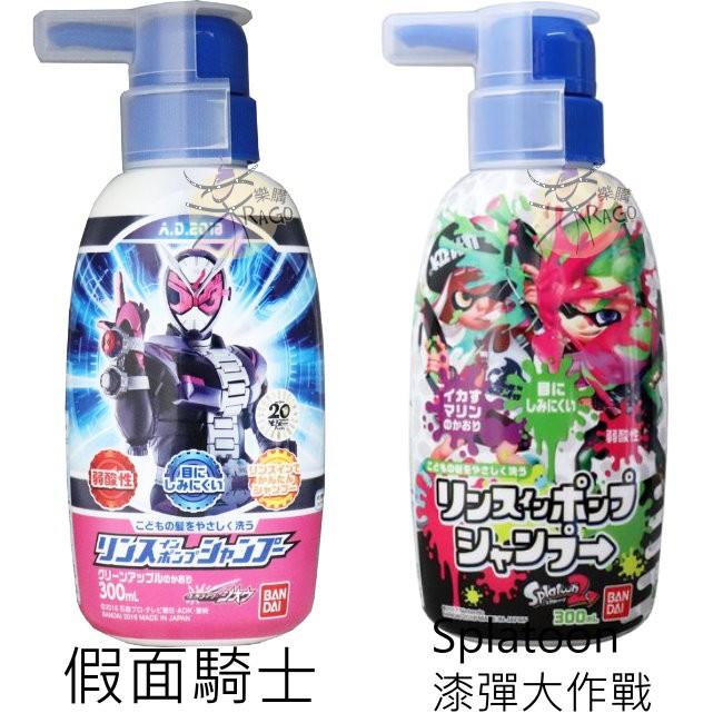 溫和配方洗髮精 -兒童專用 300ml 【樂購RAGO】 日本製