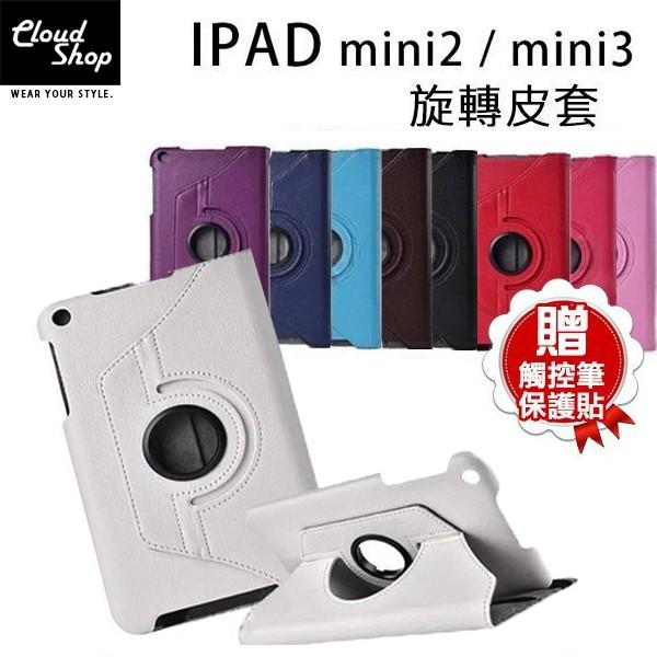 Apple iPad Mini / Mini2 / Mini3 旋轉皮套 360度 荔枝紋 可立支架 保護套