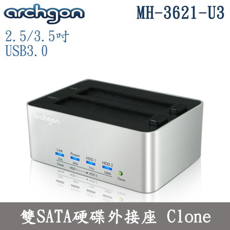 亞齊慷 MH-3621 USB3.0 雙SATA硬碟外接座 archgon Clone 〔每家比〕