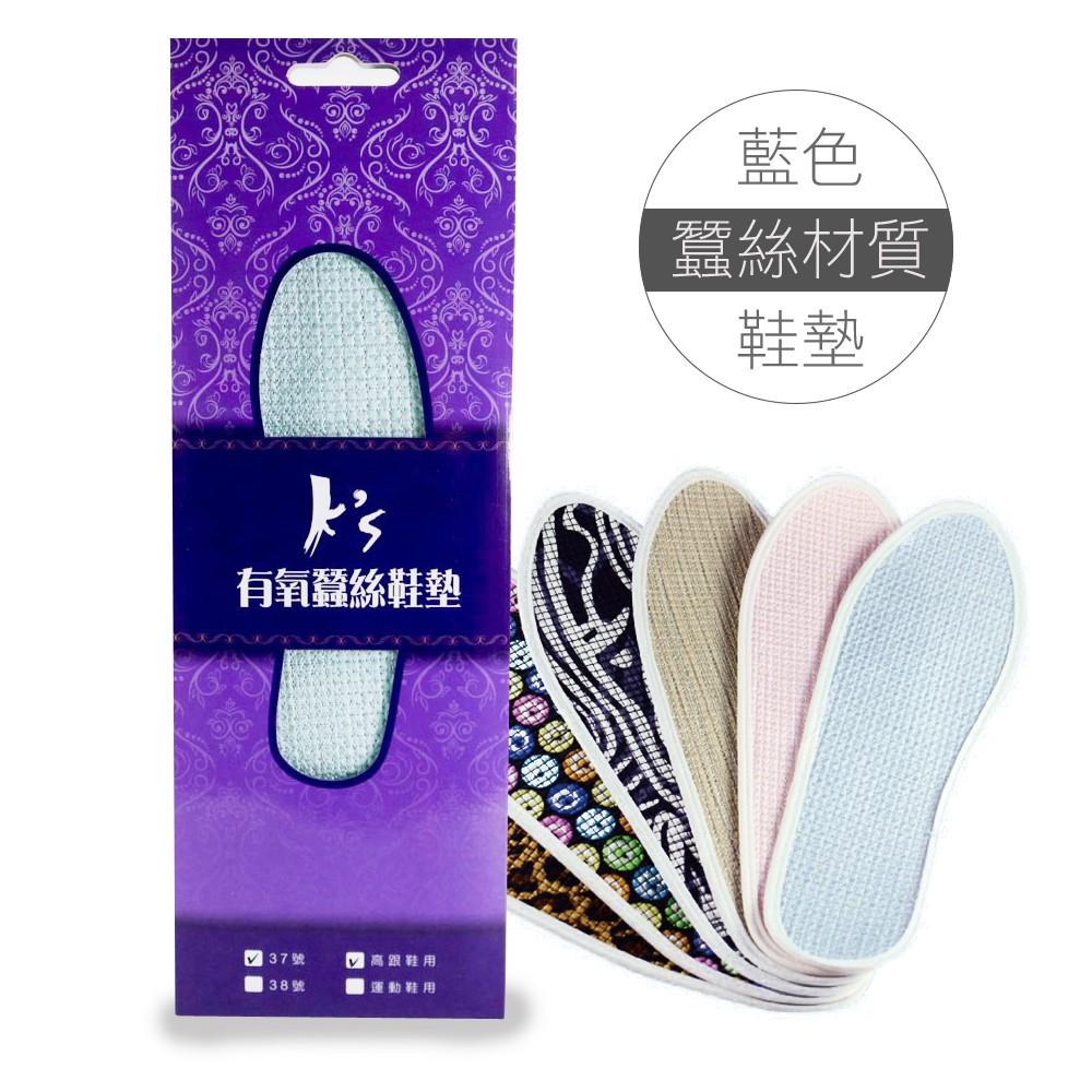 【K's凱恩絲】專利有氧蠶絲鞋墊-藍色