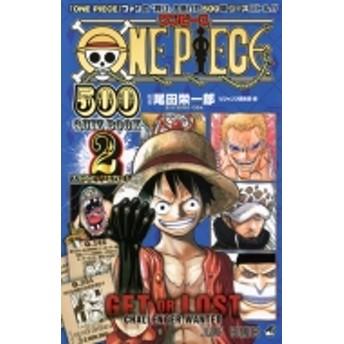 尾田栄一郎/One Piece 500 Quiz Book 2 ジャンプコミックス