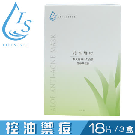 【LIFE STYLE】控油禦痘面膜 - 蘆薈萃取液 ( 18入/3盒 )