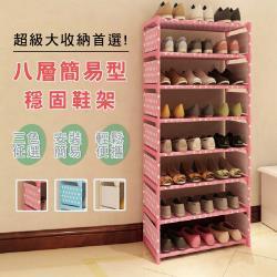 E-life-點點多彩八層簡易鞋櫃
