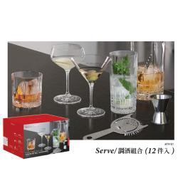 Spiegelau  Perfect Serve完美系列  12件調酒組
