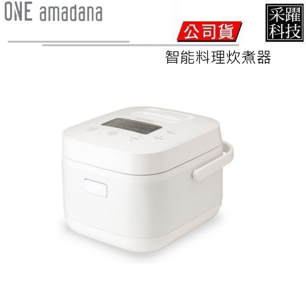 ONE Amadana STCR-0103 智能炊煮器 電鍋 電子鍋 煮飯鍋 炊煮鍋 飯鍋