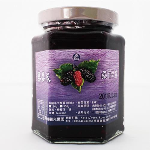 【桑葚緣】桑葚手工果醬(1罐/3罐) (300g/罐)