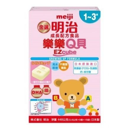 金選明治樂樂Q貝奶粉1~3歲 (5.6g*5個*16袋) (日本原裝進口)