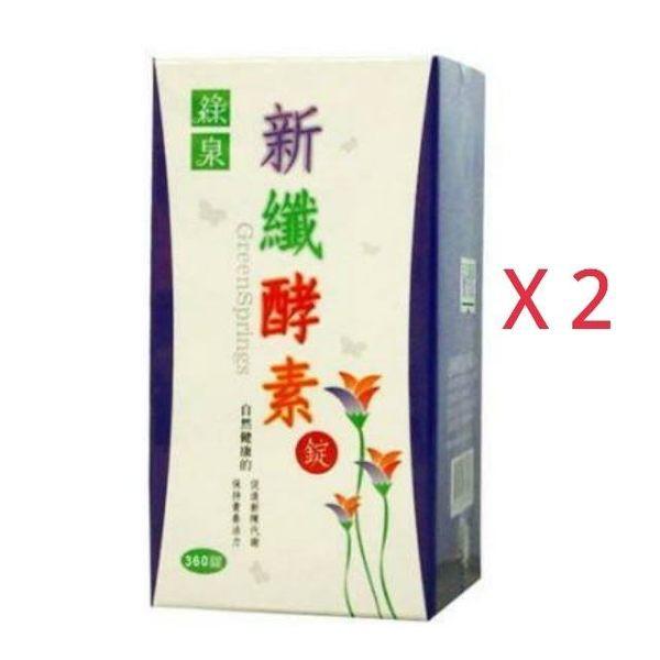 綠泉新纖酵素360錠 x 2罐( 限時限量中 ) ( 加贈12小包裝 )
