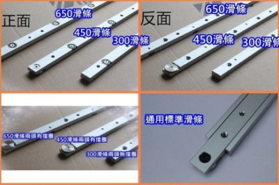 * T Track  鋁製 30CM 滑條 適用於T型軌 木工桌面 鋸台 推把 並搭配 羽毛板 及下壓板 使用