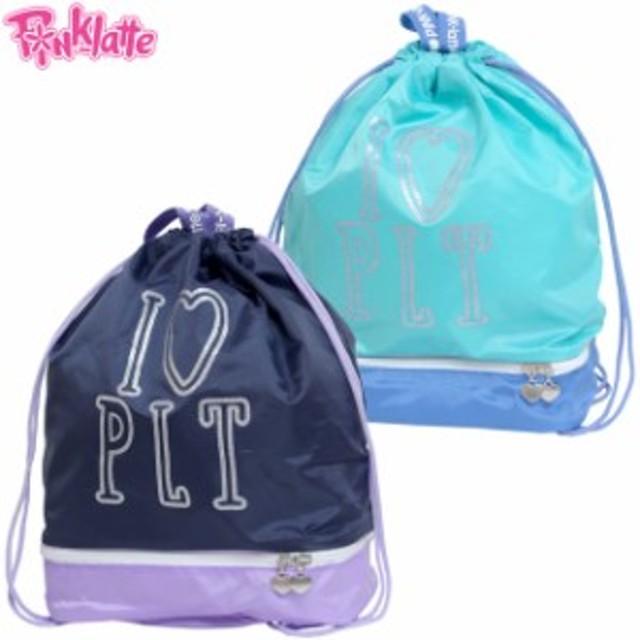 プールバッグ キッズ 女の子 子供 PINK-latte(ピンクラテ) 二重底 スイミングバッグ ビーチバッグ ナップサック