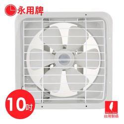 永用 10吋220V電壓吸排風機FC-310-1