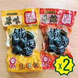 2包組 淡水名產 香Q濃鐵蛋 220g/包-兩種口味可選/零嘴/伴手禮 金德恩