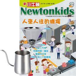 新小牛頓(1年12期)贈 304不鏽鋼手沖咖啡2件組