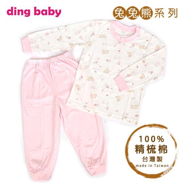 ding baby 兔兔熊長袖圓領冷氣衫套裝-粉色(90-120cm) 台灣製造 小丁婦幼