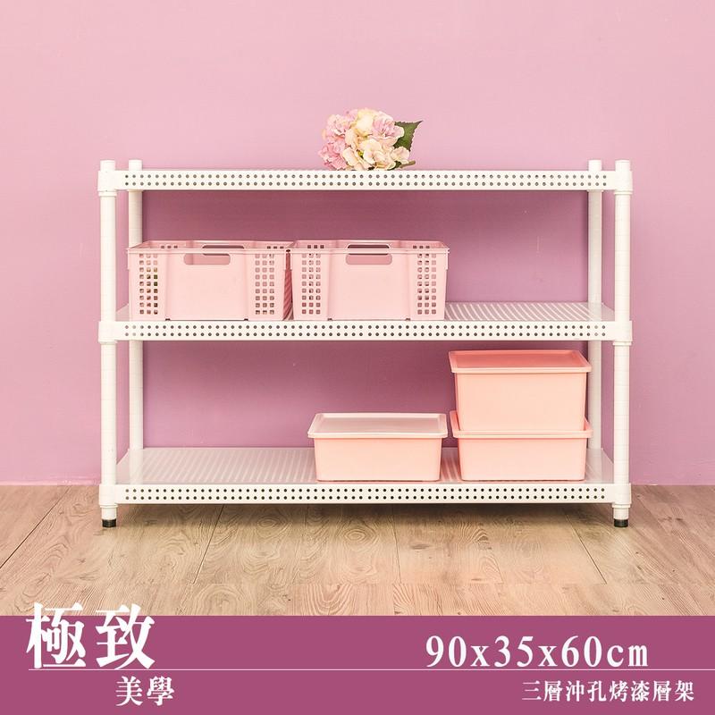 【UHO】極致美學 - 90x35x60三層沖孔鐵板收納架(烤漆白/烤漆黑)