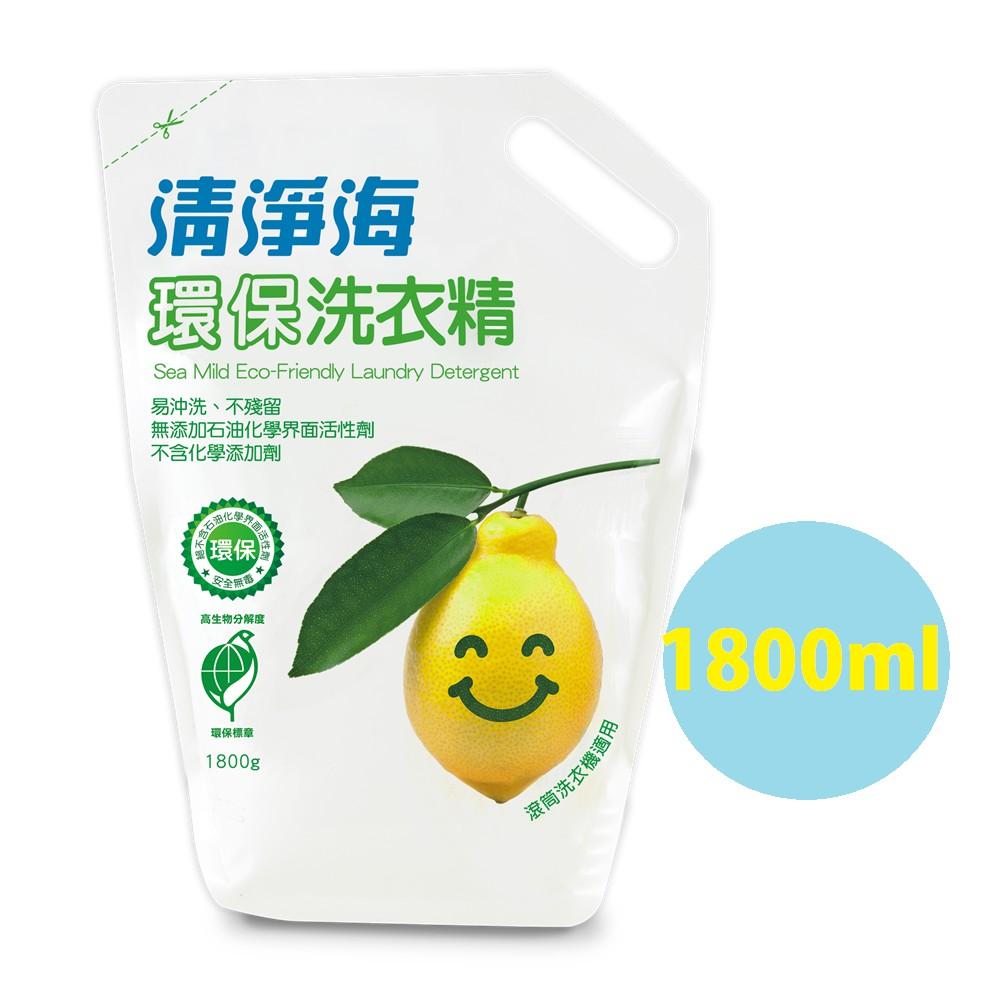 《清淨海》環保洗衣精(檸檬飄香)補充包1800ml/包