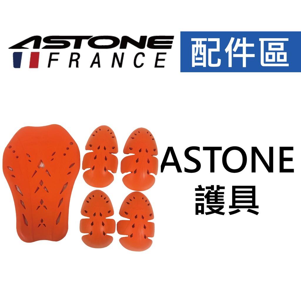 【ASTONE】四季型 防摔衣 專用護具組(整套7件)