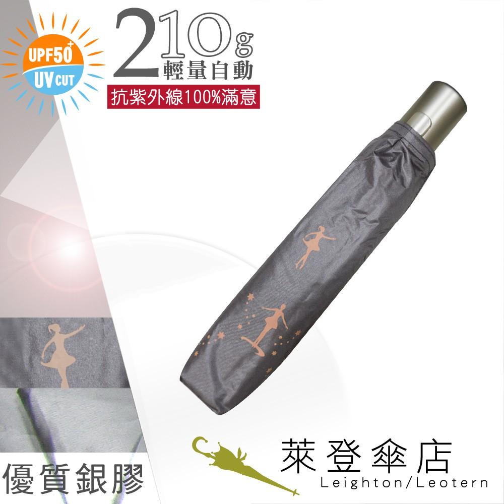 【萊登傘】雨傘 UPF50+ 輕量自動傘 陽傘 抗UV 防曬 自動開合 銀膠 舞孃銀灰